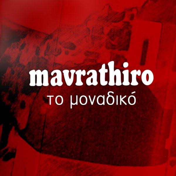 mavrathiro_x3a1xv_da2sur-600x600 Portfolio