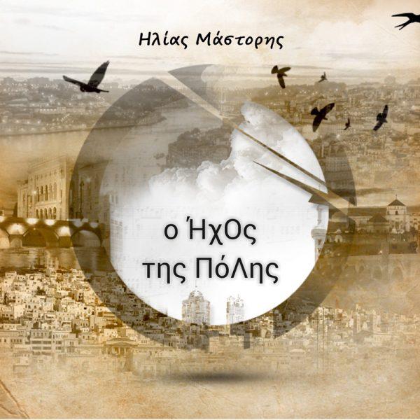 o-ixos-tis-polis_swuquq_mthjes-600x600 Portfolio